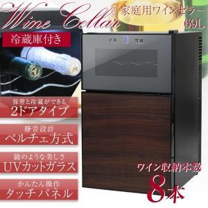2ドア式ワインセラー ペルチェ式 上段8本収納 下段冷蔵庫#...