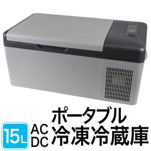 ポータブル冷凍冷蔵庫 15L 車載用 家庭用電源###ポータブル冷蔵庫C15###|kingdom-sp
