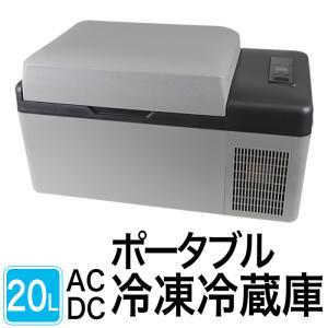 ポータブル冷凍冷蔵庫 20L 車載用 家庭用電源###ポータブル冷蔵庫C20☆###|kingdom-sp