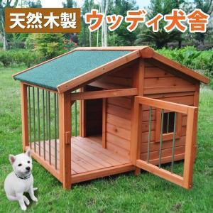 木製サークル付き犬小屋 ペットハウス###犬小屋DHDX007☆###