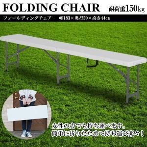 折りたたみ式アウトドアチェア ガーデンチェア 長椅子 頑丈 大型###外チェアFB183☆###