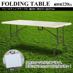折りたたみ式アウトドアテーブル レジャーテーブル###外テーブルFH180☆###
