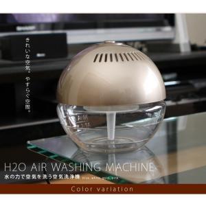 空気洗浄機 アロマディフューザー アロマボール 除菌 消臭###H2O空気清浄機258★### kingdom-sp 04