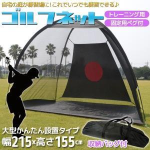 大型 練習用 ゴルフネット W215 携帯バック付き###ゴルフネットGN015###|kingdom-sp