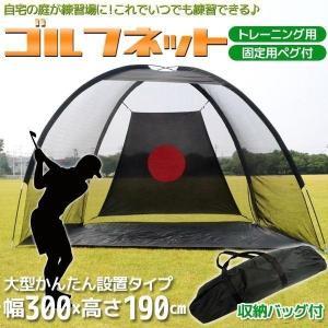 超大型 練習用 ゴルフネット3×1.9m 携帯バック付き###ゴルフネットGN016☆###