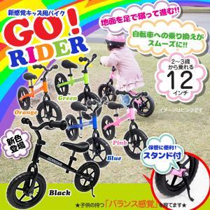 キッズバイク ランニングバイク サイドスタンド付き###自転車GR-02S###|kingdom-sp