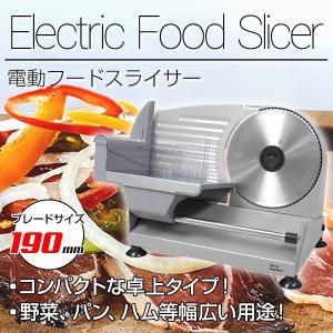 ハムやパンなどのスライスに便利な卓上万能電動スライサーです。 直径19cmの波型ブレードでさまざまな...