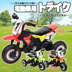 電動乗用バイク モトクロス オフロードバイク 子供用 三輪車 キッズバイク###バイクGTM3388###|kingdom-sp