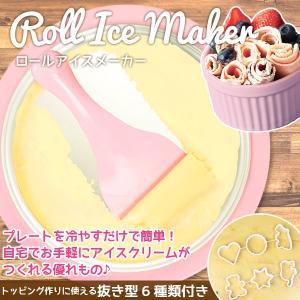 ロールアイスメーカー 手作りアイス シャーベット ひんやりデザート###ロールアイスICM001★###|kingdom-sp