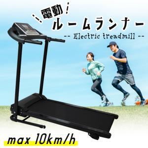 電動ルームランナー ランニングマシン 速度10kmMAX 折りたたみ 静音 トレーニング 家庭用 運動不足解消###ルームランナT12C5###|kingdom-sp