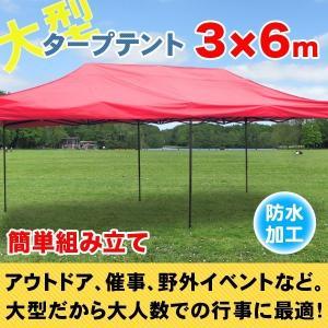 【送料無料】テント 大型 3m×6m 日よけ 雨よけ タープテント ワンタッチ イベント用テント 屋...