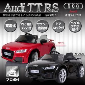 Audi正規ライセンス商品です。 Audi TT RSが電動乗用カーになりました! 正規ライセンスな...