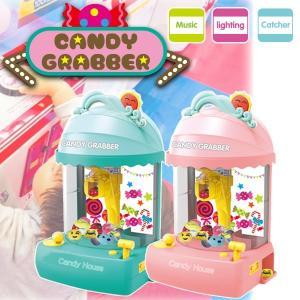 UFOキャッチャー クレーンゲーム キャンディグラバー 家庭用 おもちゃ ゲーム###グラバーJS1735###|kingdom-sp