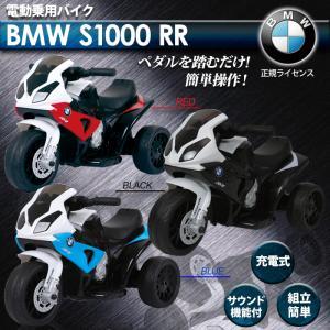 電動乗用バイク BMW S1000RR 充電式###バイクJT5188###|kingdom-sp