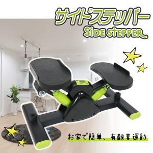 新型サイドステッパー ステップ運動 エクササイズ フィットネス 室内運動 静音 有酸素運動 運動不足解消###ステッパーJTF-507###|kingdom-sp