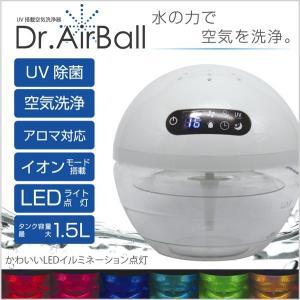Dr.Air Ball 空気清浄機 UV除菌 マイナスイオン###空気洗浄器K30###