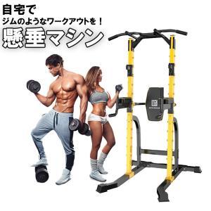 ぶら下がり健康器 筋トレ トレーニング 懸垂マシン チンニングスタンド 耐荷重150kg 自宅トレーニング###懸垂マシンMK-680◇###|kingdom-sp