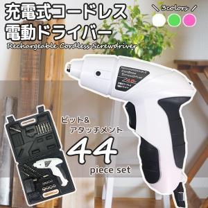 電動ドライバー LED付き 46点セット USB充電 コンパクト DIY 日曜大工###電動ドライバ...