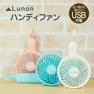 ハンディファン Lunon 携帯扇風機 USB充電式###ハンディファンR2★### kingdom-sp