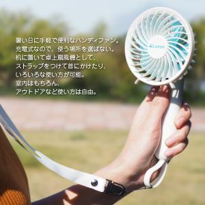 ハンディファン Lunon 携帯扇風機 USB充電式###ハンディファンR2★### kingdom-sp 02
