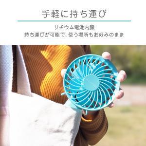 ハンディファン Lunon 携帯扇風機 USB充電式###ハンディファンR2★### kingdom-sp 03