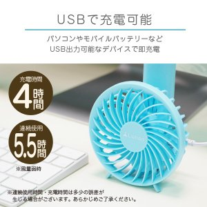 ハンディファン Lunon 携帯扇風機 USB充電式###ハンディファンR2★### kingdom-sp 05