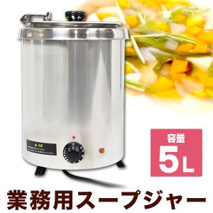 湯煎式スープジャー 業務用 スープウォーマー 5L ビュッフェ バイキング###保温ジャーSB5700S☆###|kingdom-sp