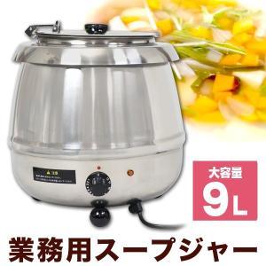 湯煎式スープジャー 業務用 スープウォーマー 9L ビュッフェ バイキング###保温ジャーSB6000S☆###|kingdom-sp