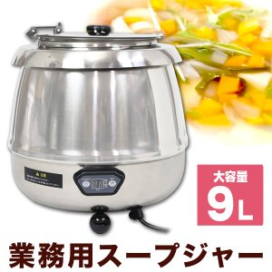 湯煎式スープジャー 業務用 スープウォーマー 9L ビュッフェ デジタル表示###保温ジャSB6000SL☆###|kingdom-sp