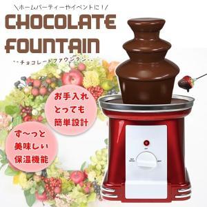 チョコレートファウンテン 家庭用 チョコレートフォンデュ###チョコSBL-807A★###