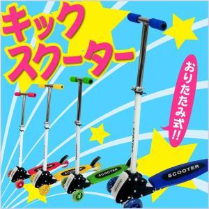 キックスクーター キックボード 折りたたみ式 3輪###スケートボード016☆###