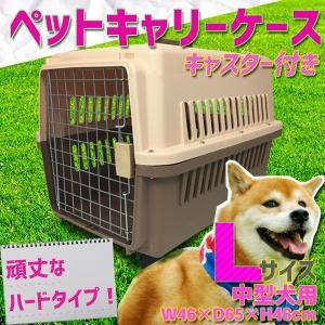 中型犬用 ペットキャリーケース キャスター付き Lサイズ###ペットキャリ003茶RZ###|kingdom-sp