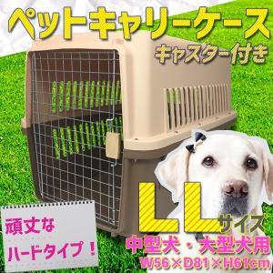 中型犬・大型犬用 ペットキャリーケース キャスター付き LLサイズ###ペットキャリ004茶RZ###|kingdom-sp