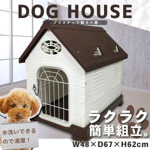 洋風レトロ調ペットハウス プラスチック製 ブラウン###ドッグハウス620-BR###|kingdom-sp