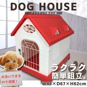 洋風レトロ調ペットハウス プラスチック製 レッド###ドッグハウス620-RD###|kingdom-sp