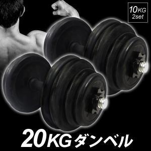 ラバーダンベル 10×2個合計20kgセット シェイプアップ 筋トレ 重さ調整可能 ダンベル10タイプ###ダンベル20KG-BJ☆###