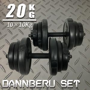 セメントダンベル 10kg 2個セット 筋トレ シェイプアップ###ダンベル20KG-XK###|kingdom-sp