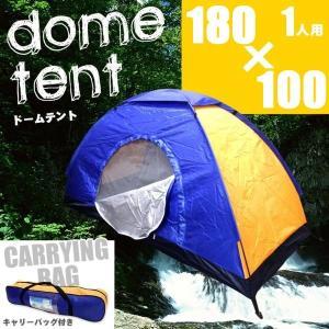 ドームテント 1人〜2人用 蚊帳付き 2m×1m###テント2X1M-ZP★###