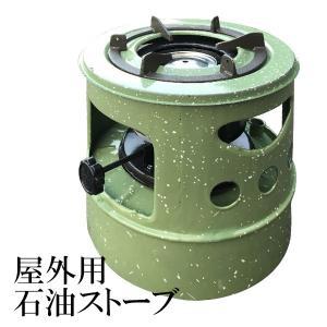 石油ストーブ 円柱型 調理ストーブ 屋外 調理器具 防災グッズ###ストーブ44-Y緑★###