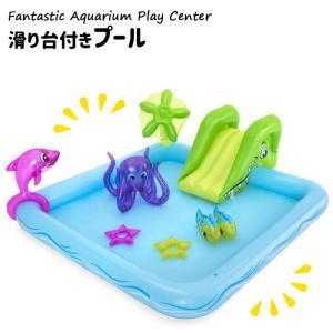 すべり台付きビニールプール キッズプール 家庭用 子供用 プレイセンタープール 水遊び SNS映え###滑り台プール53052###|kingdom-sp
