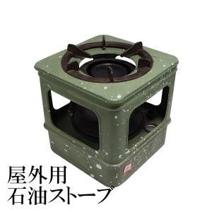 石油ストーブ 角型 調理ストーブ 屋外 調理器具 防災グッズ###ストーブ641-F緑★###