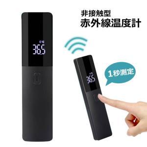非接触型温度計 赤外線温度計 赤外線 デジタル デジタル温度計 高精度 非接触式 電子温度計 家庭用...