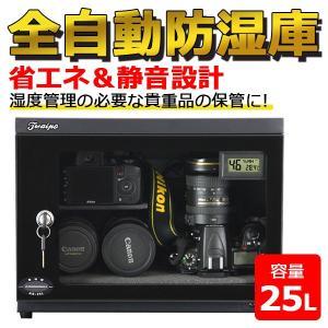 大切なカメラやレンズを湿気から守る、  便利な全自動防湿庫です。  ダイヤルでカンタン調整!  庫内...