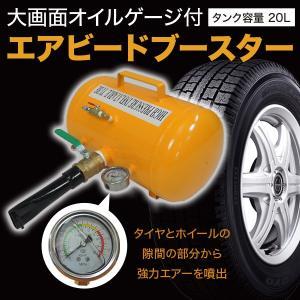 エアービードブースター大画面オイルゲージ 空気入れに 引っ張りタイヤ###ブースターC-7.5JR☆...