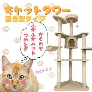 ネコちゃんのストレス解消や休憩場所にピッタリ。  据え置きでコンパクトなキャットタワーです。  支柱...