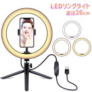 調光LEDリングライト 26cm LEDリングライト 撮影用照明 化粧ライト SNS ライブ 生放送...