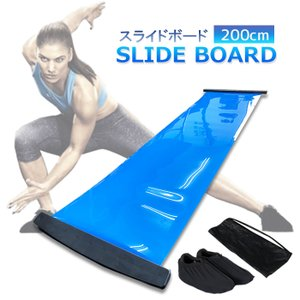 スライドボード スライディングボード スケーティング 200cm 2m バランス感覚 筋力トレーニング###ボードBMHXD-2M###|kingdom-sp
