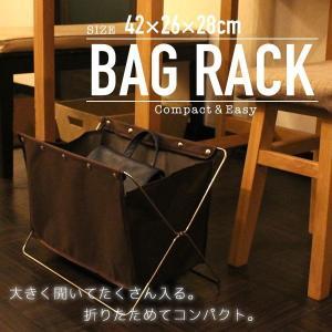 バッグラック かばん置き 荷物置き マガジンラック###バッグラックBR-BRL###|kingdom-sp