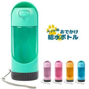 ペット用 お出かけボトル 給水ボトル コンパクト ロックボタン付き###給水ボトルCWSB★###