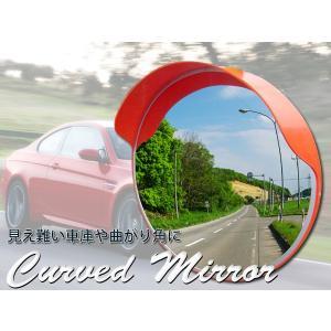 カーブミラー 直径60cm 交差点 歩行者対策###カーブミラGJJ-60橙###|kingdom-sp